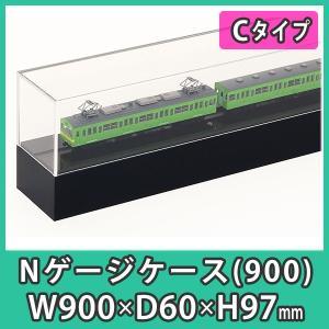 アクリルケース 透明 Nゲージ 鉄道模型車両 ディスプレイ 展示 台付『Nゲージ用アクリルケース 幅900mm_Cタイプ』 acry-ya