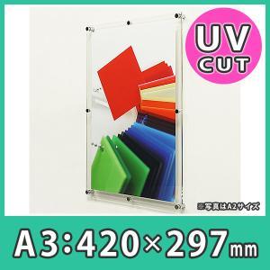 ポスターフレーム A3 額縁 パネル おしゃれ アート 壁固定 UVカット アクリル『ポスターフレーム(プロスタイル)A3サイズ_UVカットクリアー』