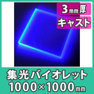 アクリル板 3mm ブラックライト 集光バイオレット プラスチック 樹脂 キャスト材料『アクリル板1000x1000(3mm)集光バイオレット』【代引不可】|acry-ya