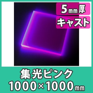 アクリル板 5mm ブラックライト 集光ピンク プラスチック 樹脂 キャスト材料『アクリル板1000x1000(5mm)集光ピンク』【代引不可】|acry-ya