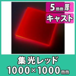 アクリル板 5mm ブラックライト 集光レッド プラスチック 樹脂 キャスト材料『アクリル板1000x1000(5mm)集光レッド』【代引不可】|acry-ya