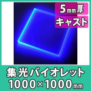 アクリル板 5mm ブラックライト 集光バイオレット プラスチック 樹脂 キャスト材料『アクリル板1000x1000(5mm)集光バイオレット』【代引不可】|acry-ya