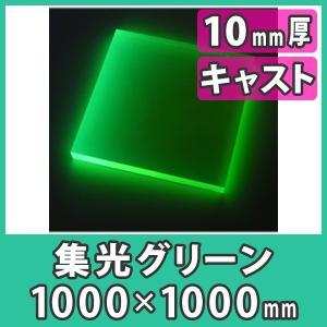 アクリル板 10mm ブラックライト 集光グリーン プラスチック 樹脂 キャスト材料『アクリル板1000x1000(10mm)集光グリーン』【代引不可】|acry-ya
