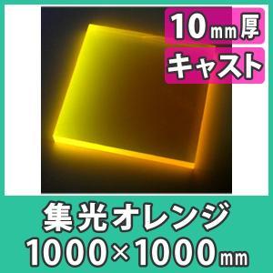 アクリル板 10mm ブラックライト 集光オレンジ プラスチック 樹脂 キャスト材料『アクリル板1000x1000(10mm)集光オレンジ』【代引不可】|acry-ya
