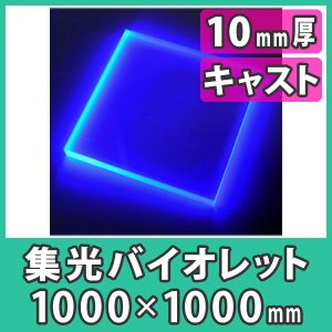 アクリル板 10mm ブラックライト 集光バイオレット プラスチック 樹脂 キャスト材料『アクリル板1000x1000(10mm)集光バイオレット』【代引不可】|acry-ya