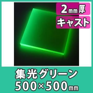 アクリル板 2mm ブラックライト 集光グリーン プラスチック 樹脂 キャスト材料『アクリル板500x500(2mm)集光グリーン』|acry-ya