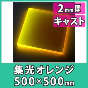アクリル板 2mm ブラックライト 集光オレンジ プラスチック 樹脂 キャスト材料『アクリル板500x500(2mm)集光オレンジ』|acry-ya