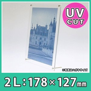 フォトフレーム 2L テーパード おしゃれ 写真立て 壁掛け 卓上 UVカット アクリル『フォトフレーム(テーパードタイプ)写真2Lサイズ』|acry-ya
