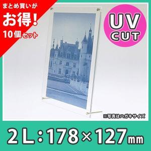 【まとめ買い・10個】フォトフレーム 2L おしゃれ 写真立て 壁掛け 卓上 UVカット アクリル『フォトフレーム(テーパードタイプ)写真2Lサイズ』|acry-ya