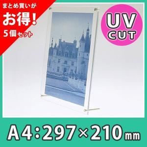 【まとめ買い・5個】フォトフレーム A4 おしゃれ 写真立て 壁掛け 卓上 UVカット アクリル『フォトフレーム(テーパードタイプ)A4サイズ』|acry-ya