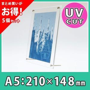 【まとめ買い・5個】フォトフレーム A5 おしゃれ 写真立て 壁掛け 卓上 UVカット アクリル『フォトフレーム(テーパードタイプ)A5サイズ』|acry-ya