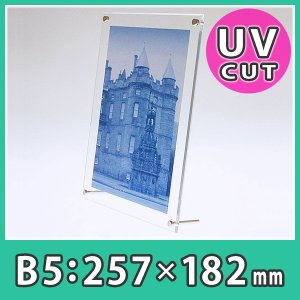 フォトフレーム B5 テーパード おしゃれ 写真立て 壁掛け 卓上 UVカット アクリル『フォトフレーム(テーパードタイプ)B5サイズ』|acry-ya