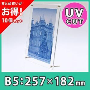 【まとめ買い・10個】フォトフレーム B5 おしゃれ 写真立て 壁掛け 卓上 UVカット アクリル『フォトフレーム(テーパードタイプ)B5サイズ』|acry-ya