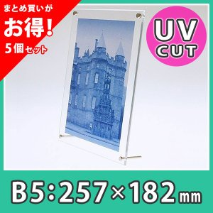 【まとめ買い・5個】フォトフレーム B5 おしゃれ 写真立て 壁掛け 卓上 UVカット アクリル『フォトフレーム(テーパードタイプ)B5サイズ』|acry-ya
