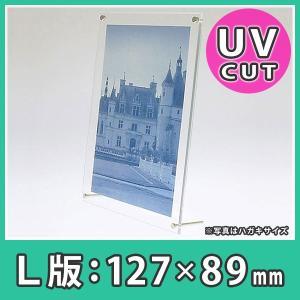 フォトフレーム L版 テーパード おしゃれ 写真立て 壁掛け 卓上 UVカット アクリル『フォトフレーム(テーパードタイプ)写真Lサイズ』|acry-ya
