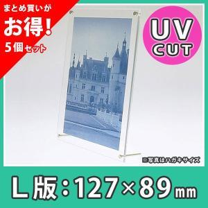 【まとめ買い・5個】フォトフレーム L版 おしゃれ 写真立て 壁掛け 卓上 UVカット アクリル『フォトフレーム(テーパードタイプ)写真Lサイズ』|acry-ya