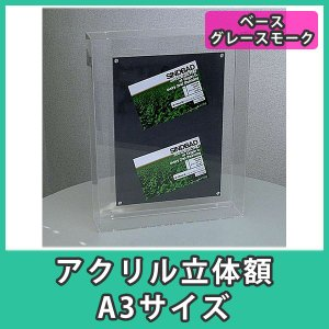立体額 ポスターフレーム ケース ボックス 額縁 A3 おしゃれ『アクリル立体額A3サイズ_ベースグレースモーク』|acry-ya