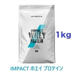 マイプロテイン IMPACT ホエイプロテイン 1kg 30種類以上から選べます