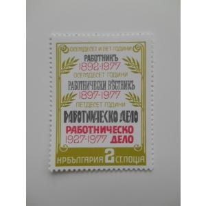 1977年発行のブルガリアの切手「新聞「労働問題」50周年、新聞「労働者新聞」80周年、新聞「労働者...