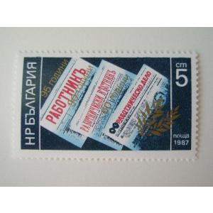 1987年9月発行のブルガリアの切手「新聞「労働者」刊行95年、「労働新聞」90年、「労働問題」60...