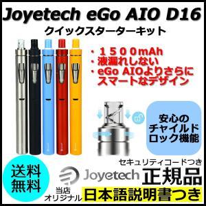 Joyetech eGo AIO D16 1500mAh クイック スターターキットは、Joyete...