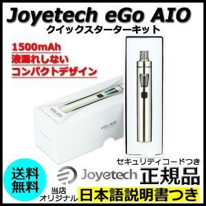 Joyetech eGo AIO スターターキット 1500mAh