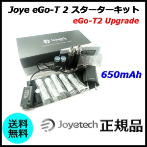 Joye eGo-T 2 スターターキット eGo-T2 Upgrade|actfirst