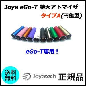 USB Joye eGo-T 2 標準バッテリー eGo-T2 Upgrade アップグレード パススルー