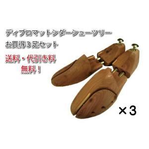 シューキーパー ディプロマット シダーシューツリー 3足セット 木製 メンズ シューズキーパー