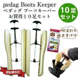 ペダックブーツキーパー共同購入でお得10足セット 竹炭除湿剤プレゼント|actika