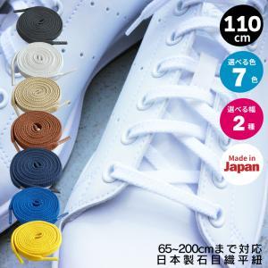 靴ひも 靴紐 スニーカー コンバース ナイキ 1足2本入 石目平(シューレース)110cm【10】|actika