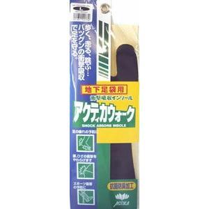 衝撃吸収インソール 地下足袋専用 アクティカウォーク 【10】|actika