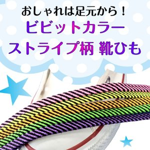 靴ひも 靴紐 スニーカー ストライプ柄 おしゃれ パープル グリーン イエロー ストライプ靴紐110cm(シューレース)【10】|actika