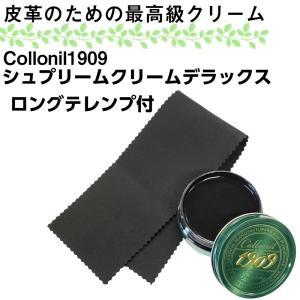 靴クリーム コロニル1909シュプリームクリームデラックスサービステレンプ付黒|actika