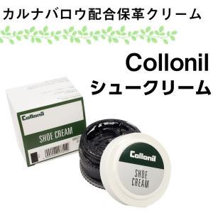 靴クリーム 栄養 補色 コロニル シュークリーム