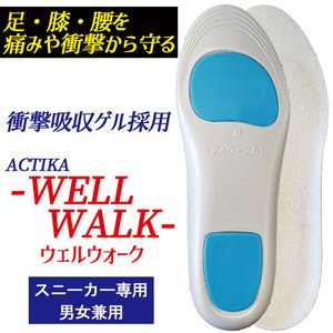 衝撃吸収インソール 膝 腰 かかと 痛い 中敷 ウェルウォーク 【25】|actika