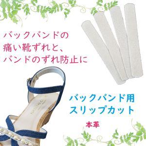 靴擦れ 保護 予防 バックバンド スリップカットバックバンド用 【10】 actika