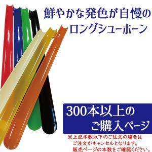靴べら 日本製 アセチ長へら(3F) 300本以上〜 actika