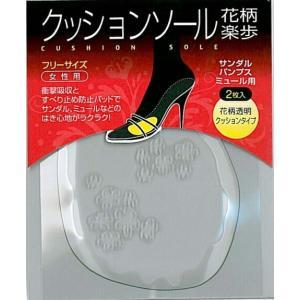 クッションソール花柄楽歩2.2mm3足セット 【10】|actika