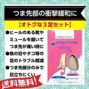 ソルボインソールつま先3足セット 【20】|actika