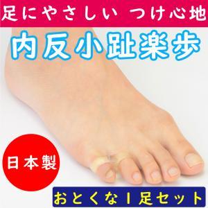 両足セットでお買い得★★ ◎こんな方におすすめ◎ ●靴を履くと小指付け根が痛む方 ●足の小指が内側に...