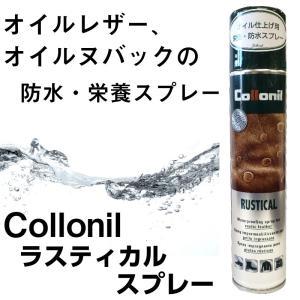 靴 防水スプレー 栄養 オイルレザー オイルヌバック コロニルラスティカルスプレー 200ml|actika