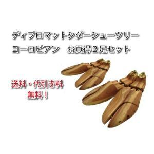 シューキーパー 木製 メンズ シューズキーパー ディプロマットシダーシューツリーヨーロピアンお買い得2足セット|actika