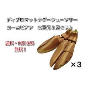 シューキーパー ディプロマット シダーシューツリー ヨーロピアン 3足セット 木製 メンズ シューズ...