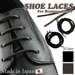 靴ひも 靴紐 ビジネスシューズ ブーツ ロー引靴紐80cm(シューレース)【10】|actika