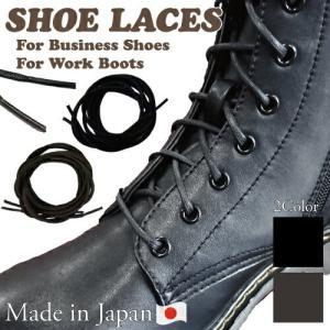 靴ひも 靴紐 ビジネスシューズ ブーツ ロー引靴紐110cm(シューレース)【10】|actika