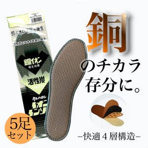 靴 消臭 消臭インソール 銅イオン 足のにおい 臭い 88銅イオンインソール5足セット|actika
