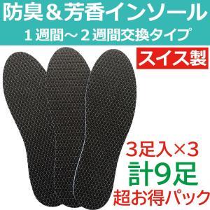 靴 消臭 消臭インソール スイス製 フラワインソール 3足入×3セット 売切り限定 【20】|actika