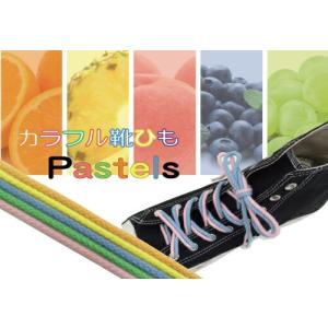 靴ひも 靴紐 おしゃれ スニーカー パステルカラー 丸紐 かわいい パステルズ 120cm【10】|actika