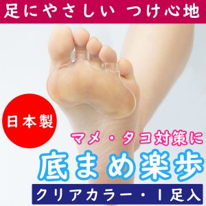 底まめジェル楽歩 まめ対策 衝撃吸収 足の痛み 【25】|actika